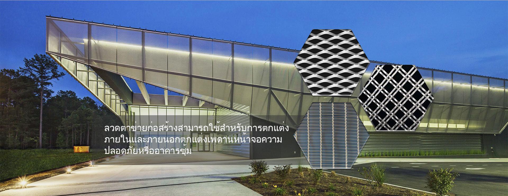 ตาข่ายสถาปัตยกรรม